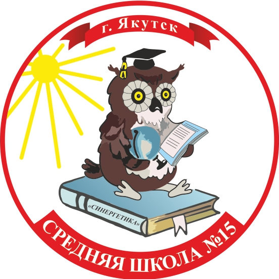 МОБУ СОШ №15